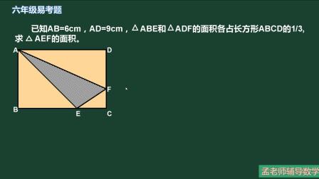 小学数学六年级冲刺题计算阴影部分的面积