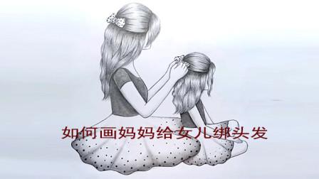 如何画妈妈给女儿绑头发