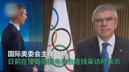 东京奥运会能否如期举行,将听取世卫组织建议再做决定