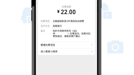 微信支付解除自动扣费,怎么做?