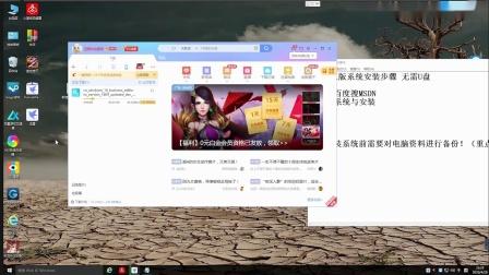 win10原版系统安装教程 无需U盘 零捆绑纯净版告别广告 重装系统