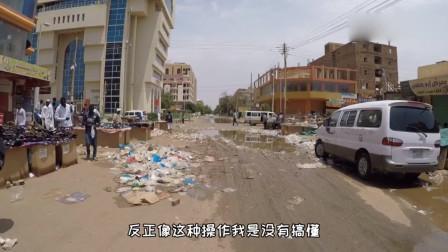 非洲苏丹首都喀土穆,市容市貌令人咋舌,瞬间觉得印度好干净