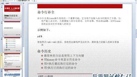 06 Linux文件权限设置.wmv