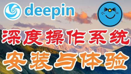 ★Deepin★深度Linux安装与使用