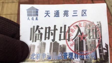 北京出现假冒小区出入证 已移交警方处理
