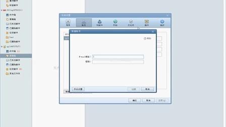 电子邮件软件01-foxmail简单使用(2)