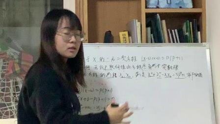 初中数学试讲-杨静