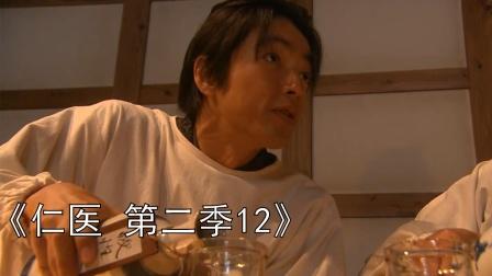 《仁医第二季12》野风遭遇危机,龙马最终遇刺(3)