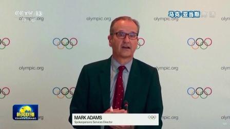 国际奥委会称将确保东京奥运会如期举行