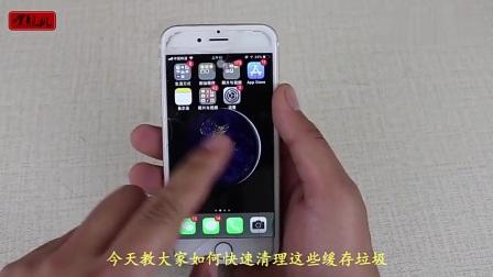 清理苹果手机垃圾缓存,只需这样手机缓存一键清理,你用对了吗?