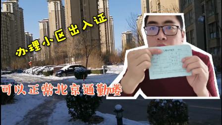 超哥周末办理小区出入证,去北京通勤可以正常往返