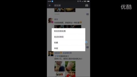 小米手机微信朋友圈一键转发图文小视频软件教程