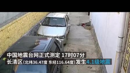 济南发生级地震震感强烈