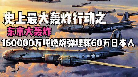 東京 大 空襲