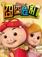 猪猪侠大电影之囧囧危机