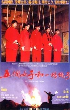 五个女子与一根绳子