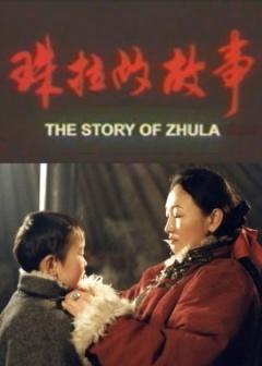 珠拉的故事