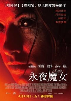起死回生(2010)