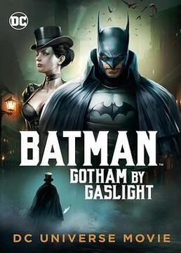 蝙蝠侠:煤气灯下的哥谭市