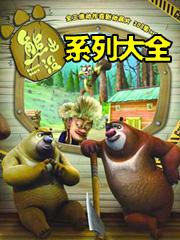 熊出没合集版