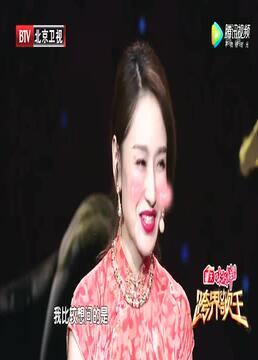 第9期:刘恺威韩东君强势回归