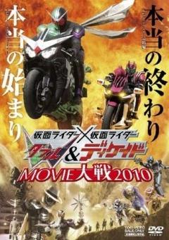 假面骑士×假面骑士 W(Double)&Decade MOVIE大战2010
