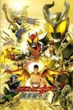 假面骑士Kiva剧场版 2008:魔界城之王
