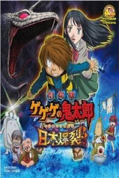 鬼太郎剧场版 2008:日本爆裂
