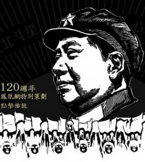 毛泽东在2013