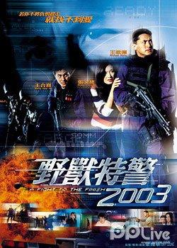 野兽特警2003剧照