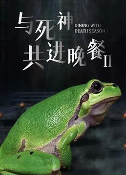 与死神共进晚餐第二季剧照