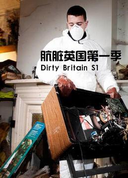 肮脏英国第一季剧照