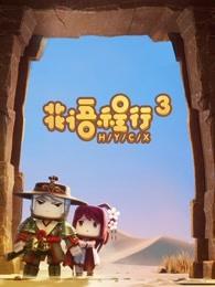 花语程行第三季剧照