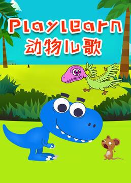 playlearn动物儿歌