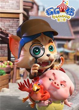 探探猫之奇幻马戏团第二季剧照
