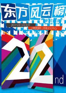 2015东方风云榜颁奖盛典剧照