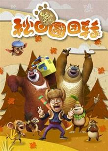 熊出没之秋日团团转剧照