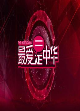 最爱是中华第三季剧照