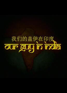 我们的盖伊在印度剧照