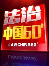 法治中国60分剧照