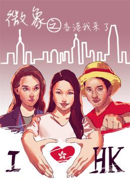 微象之香港我来啦剧照
