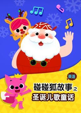 碰碰狐故事之圣诞儿歌童话剧照