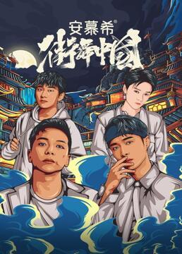 街舞中国剧照