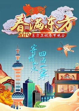 春满东方春节晚会2019剧照
