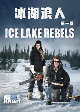 冰湖浪人第一季剧照