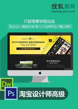 ps教程+dw淘宝美工实战店铺装修教程