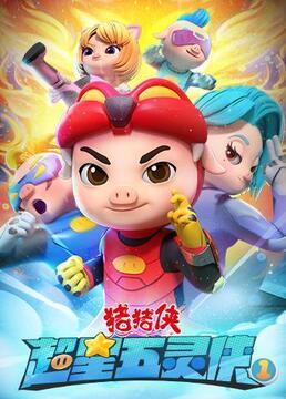 猪猪侠之超星五灵侠第一季剧照