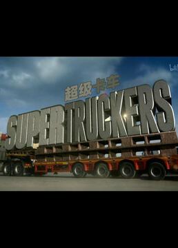 超级卡车司机第一季剧照