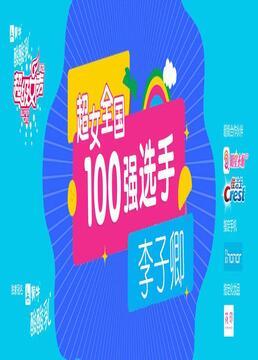 超级女声全国100强选手李子卿剧照