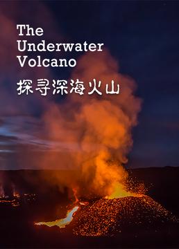 探寻深海火山剧照